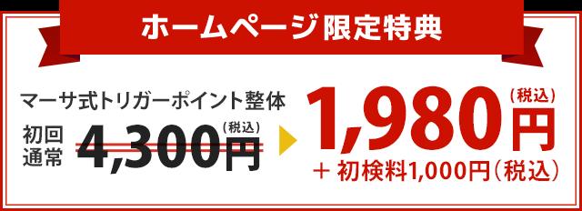 マーサ式トリガーポイント整体の通常初回価格4,300円が1,980円+初見料1,000円