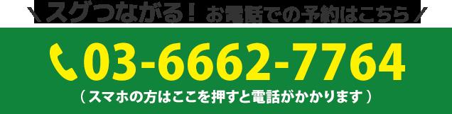 電話番号:03-6662-7764