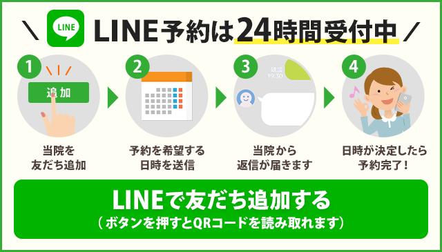 【24時間受付中】LINE予約はこちらから